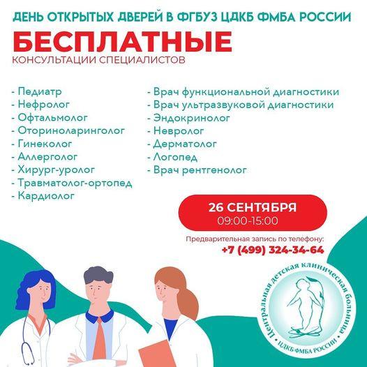 День открытых дверей в ФГБУЗ ЦДКБ ФМБА России