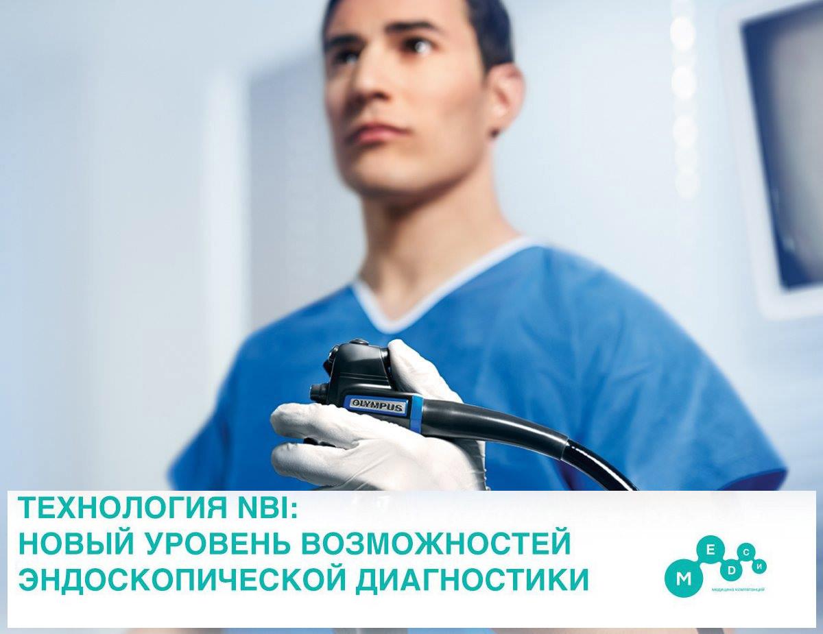 nbi-technology-medsi