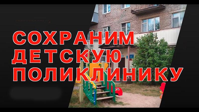 Детская поликлиника Электросталь