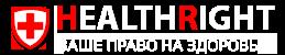 Право на здоровье